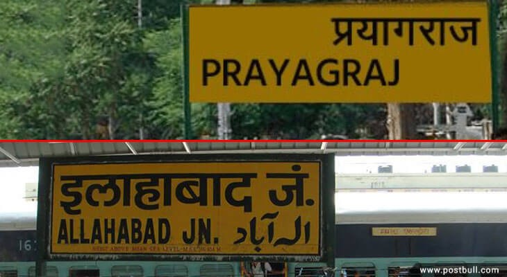 Allahabad named as Prayagraj